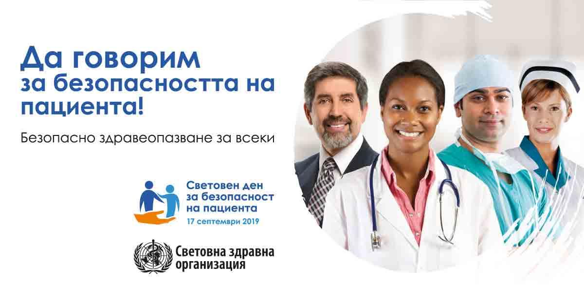 За първи път отбелязваме световен ден за безопасност на пациента