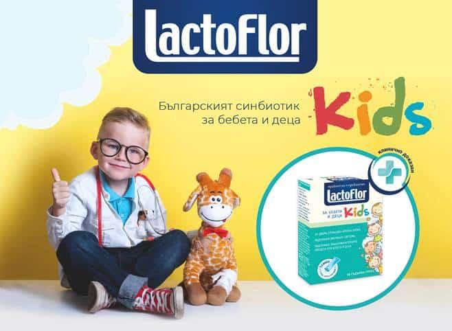 Българският пробиотик – за българските деца