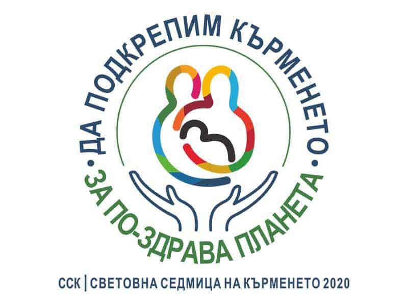 """Световна седмица на кърменето 2020 """"Подкрепяме кърменето за по-здрава планета"""""""
