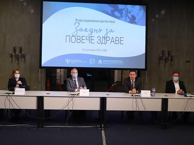 """Втората национална конференция """"Заедно за повече здраве"""" излезе с отворено писмо до институциите"""