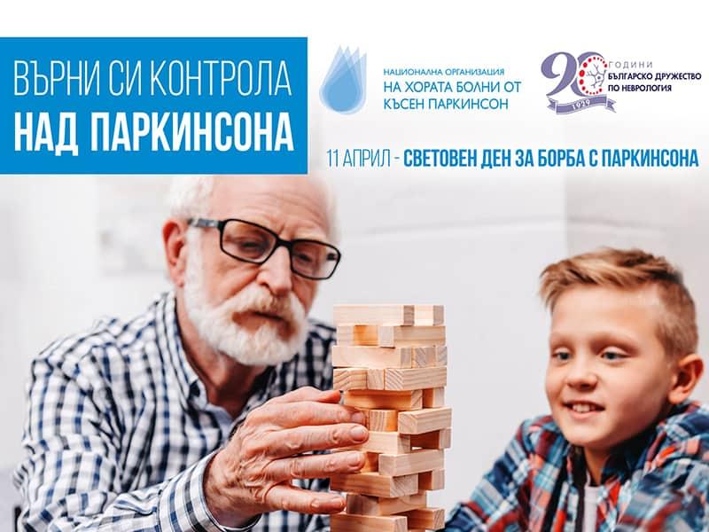 Отбелязваме Световния ден за борба с болестта на Паркинсон, която в България засяга 12-13 000 души, над 1 200 от тях са в късна фаза на заболяването