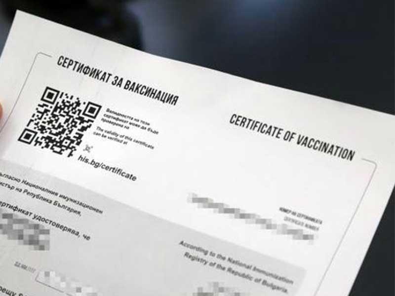 Новите е-сертификати за ваксинация вече са достъпни