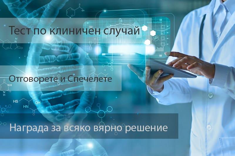 Тест по клиничен случай