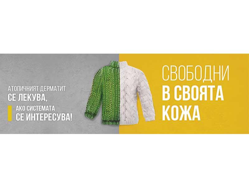 В Световния ден на атопичния дерматит: около 200000 българи боледуват, за най-тежките случаи вече са одобрени иновативни терапии в ЕС