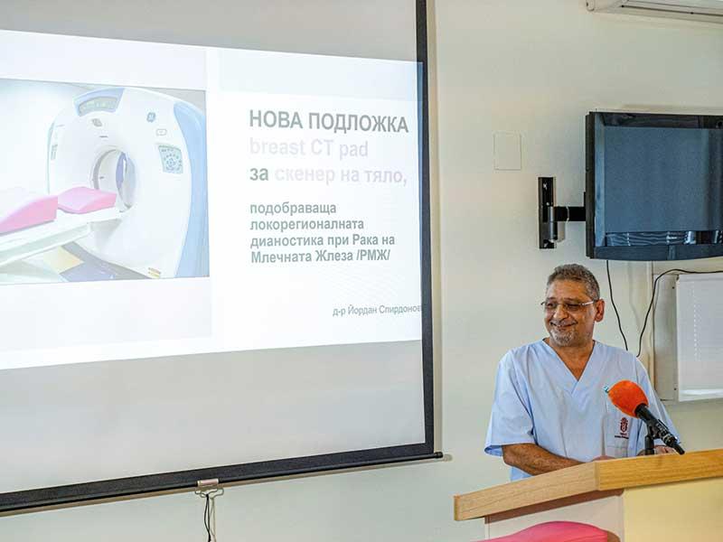 Български лекар изобрети приставка за скенер на тяло, подобряваща диагностиката на рака на млечните жлези